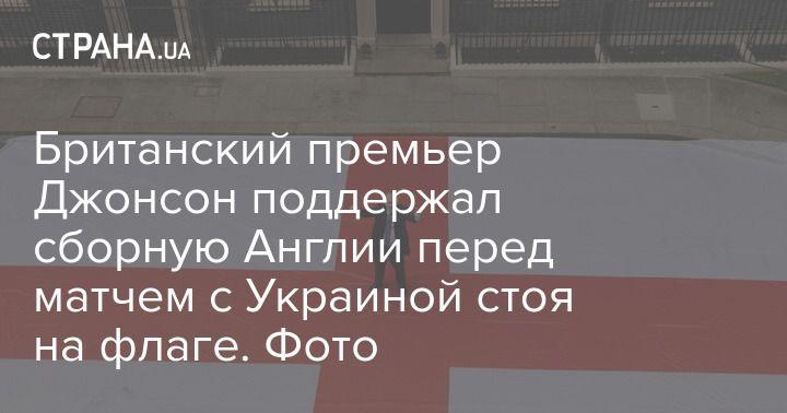 Общество: Британский премьер Джонсон поддержал сборную Англии перед матчем с Украиной стоя на флаге. Фото