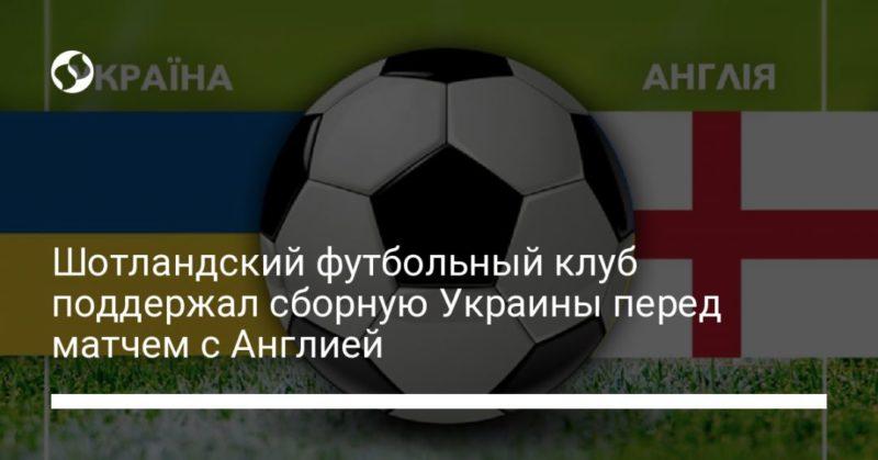 Общество: Шотландский футбольный клуб поддержал сборную Украины перед матчем с Англией