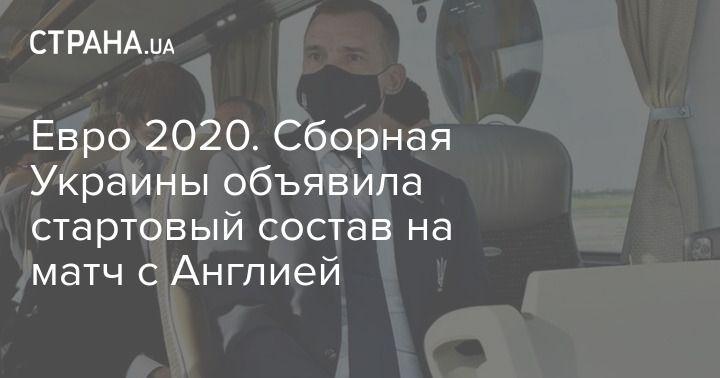 Общество: Евро 2020. Сборная Украины объявила стартовый состав на матч с Англией