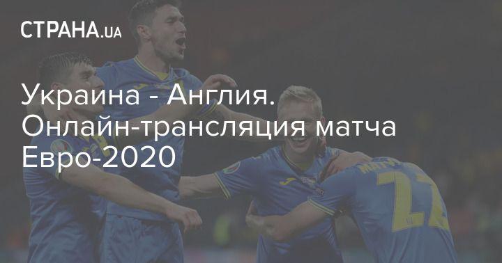 Общество: Украина - Англия. Онлайн-трансляция матча Евро-2020