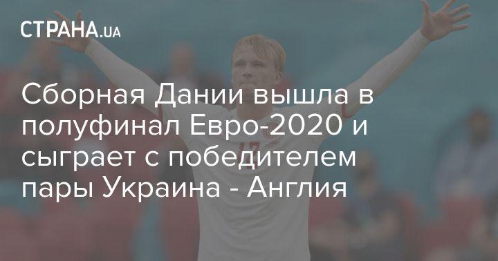 Общество: Сборная Дании вышла в полуфинал Евро-2020 и сыграет с победителем пары Украина - Англия