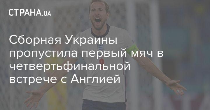 Общество: Сборная Украины пропустила первый мяч в четвертьфинальной встрече с Англией