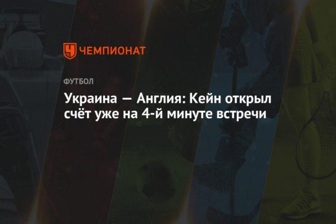 Общество: Украина — Англия: Кейн открыл счёт уже на 4-й минуте встречи
