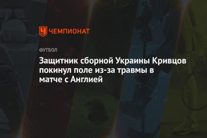 Общество: Защитник сборной Украины Кривцов покинул поле из-за травмы в матче с Англией
