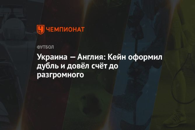 Общество: Украина — Англия: Кейн оформил дубль и довёл счёт до разгромного