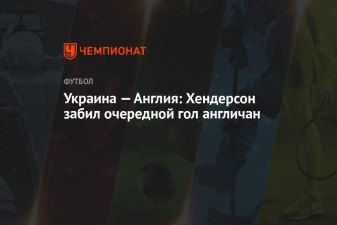Общество: Украина — Англия: Хендерсон забил очередной гол англичан