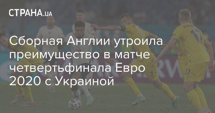 Общество: Сборная Англии утроила преимущество в матче четвертьфинала Евро 2020 с Украиной