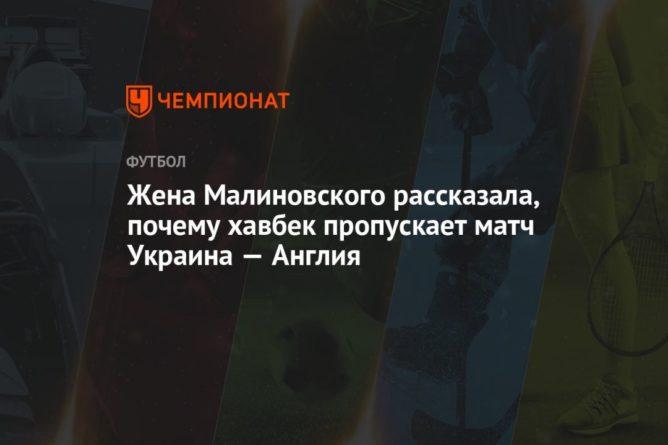 Общество: Жена Малиновского рассказала, почему хавбек пропускает матч Украина — Англия
