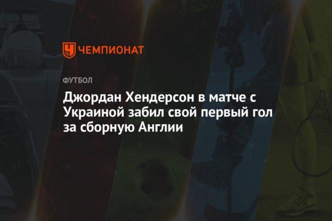 Общество: Джордан Хендерсон в матче с Украиной забил свой первый гол за сборную Англии