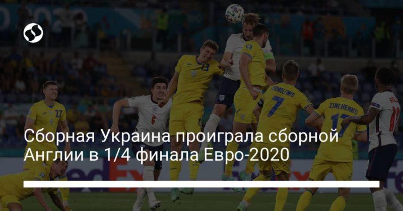 Общество: Сборная Украина проиграла сборной Англии в 1/4 финала Евро-2020