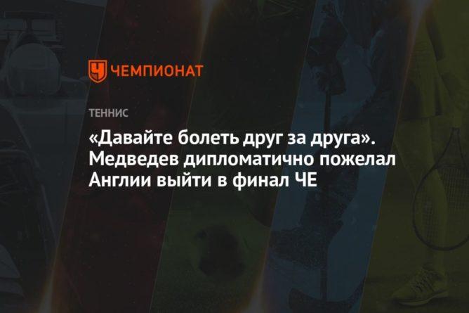 Общество: «Давайте болеть друг за друга». Медведев дипломатично пожелал Англии выйти в финал ЧЕ