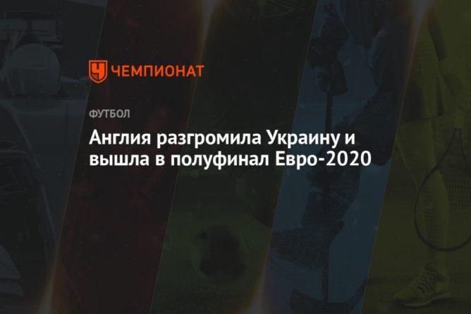 Общество: Украина — Англия, результат матча 3 июля 2021, счёт 0:4, чемпионат Европы по футболу — 2020