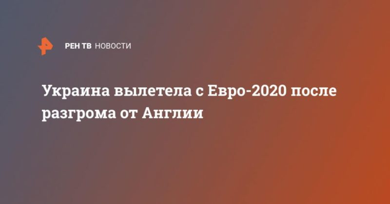 Общество: Украина вылетела с Евро-2020 после разгрома от Англии