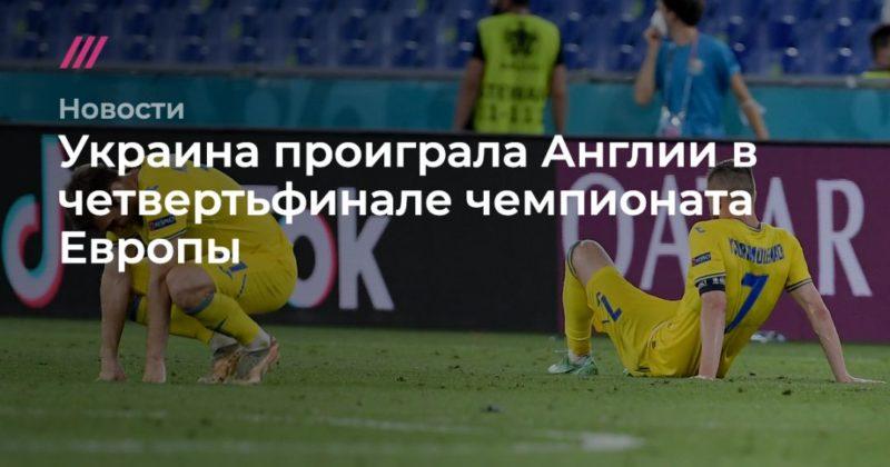 Общество: Украина проиграла Англии в четвертьфинале чемпионата Европы