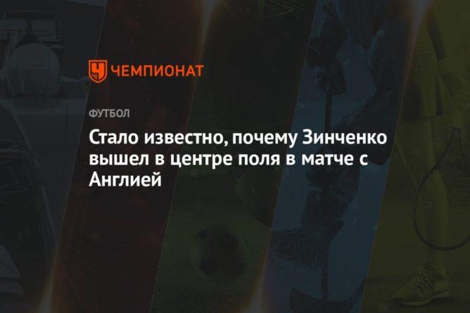 Общество: Стало известно, почему Зинченко вышел в центре поля в матче с Англией