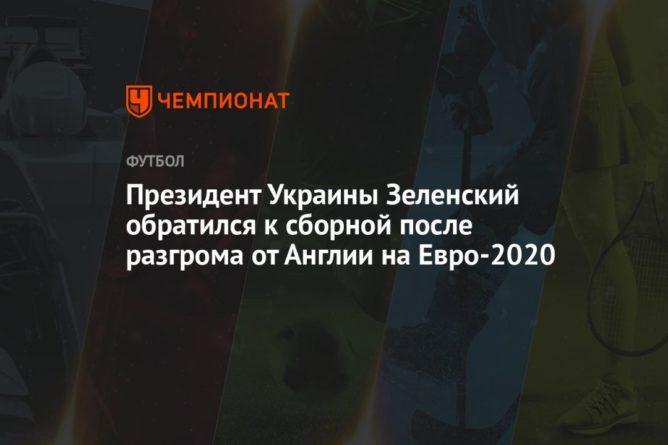 Общество: Президент Украины Зеленский обратился к сборной после разгрома от Англии на Евро-2020