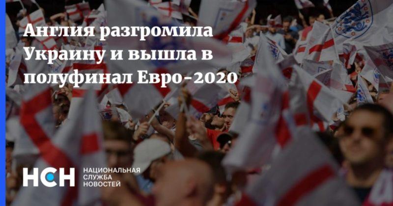 Общество: Англия разгромила Украину и вышла в полуфинал Евро-2020