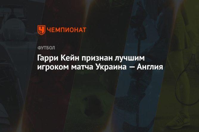 Общество: Гарри Кейн признан лучшим игроком матча Украина – Англия