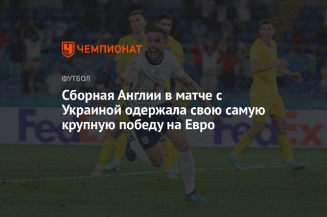 Общество: Сборная Англии в матче с Украиной одержала свою самую крупную победу на Евро