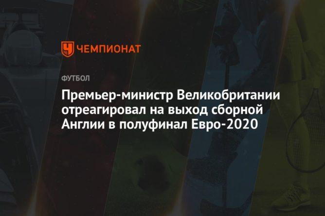 Общество: Премьер-министр Великобритании отреагировал на выход сборной Англии в полуфинал Евро-2020