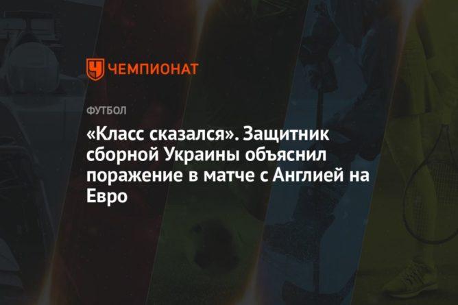 Общество: «Класс сказался». Защитник сборной Украины объяснил поражение в матче с Англией на Евро