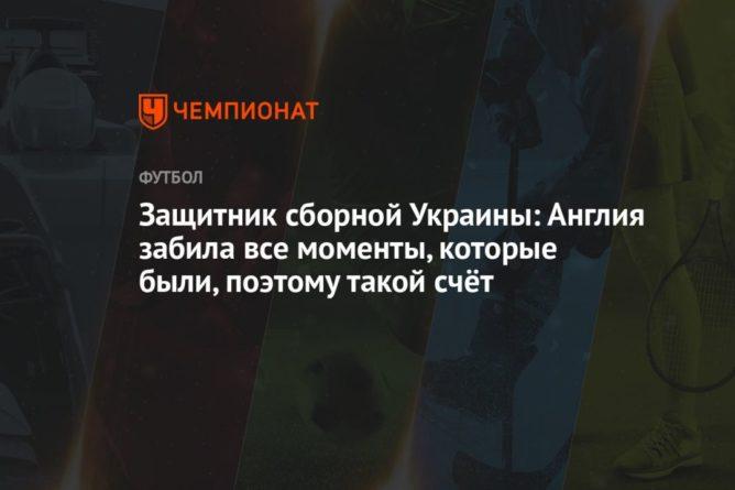 Общество: Защитник сборной Украины: Англия забила все моменты, которые были, поэтому такой счёт