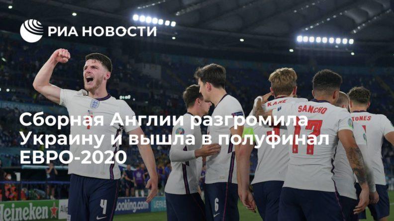 Общество: Сборная Англии по футболу вышла в полуфинал ЕВРО, разгромив Украину со счетом 4:0