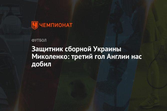 Общество: Защитник сборной Украины Миколенко: третий гол Англии нас добил