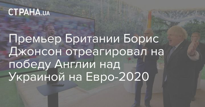 Общество: Премьер Британии Борис Джонсон отреагировал на победу Англии над Украиной на Евро-2020
