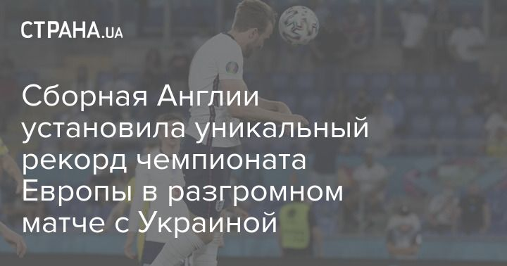 Общество: Сборная Англии установила уникальный рекорд чемпионата Европы в разгромном матче с Украиной