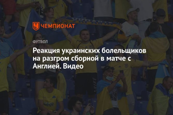 Общество: Реакция украинских болельщиков на разгром сборной в матче с Англией. Видео