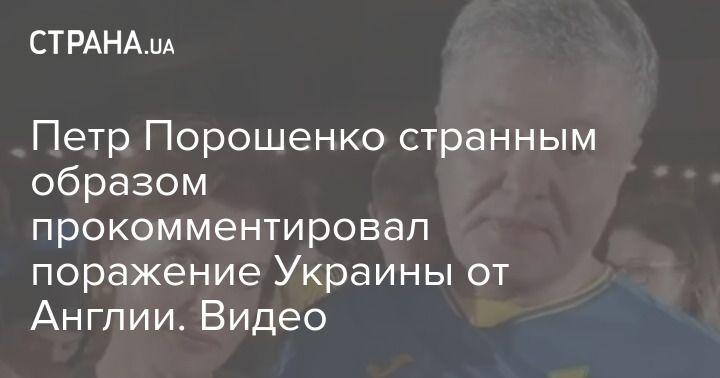 Общество: Петр Порошенко странным образом прокомментировал поражение Украины от Англии. Видео