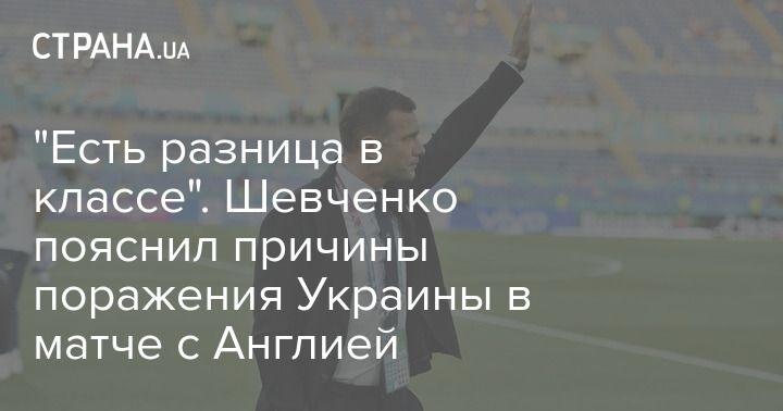 """Общество: """"Есть разница в классе"""". Шевченко пояснил причины поражения Украины в матче с Англией"""
