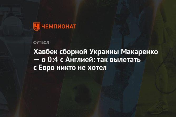 Общество: Хавбек сборной Украины Макаренко — о 0:4 с Англией: так вылетать с Евро никто не хотел