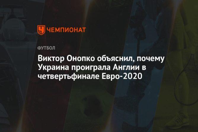 Общество: Виктор Онопко объяснил, почему Украина проиграла Англии в четвертьфинале Евро-2020