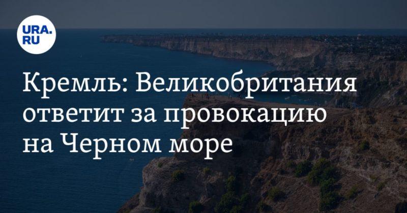 Общество: Кремль: Великобритания ответит за провокацию на Черном море