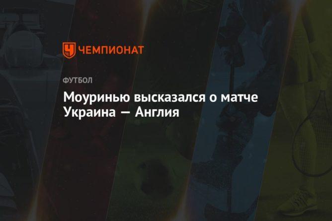 Общество: Моуринью высказался о матче Украина — Англия
