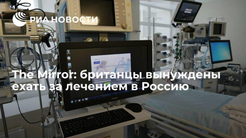Общество: The Mirror: британцы вынуждены ехать за лечением в Россию