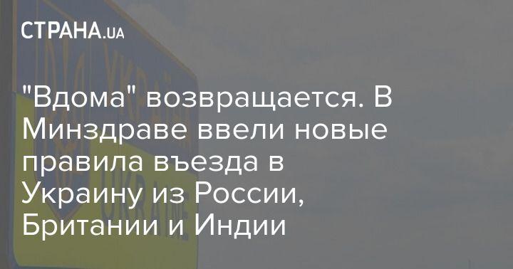 """Общество: """"Вдома"""" возвращается. В Минздраве ввели новые правила въезда в Украину из России, Британии и Индии"""