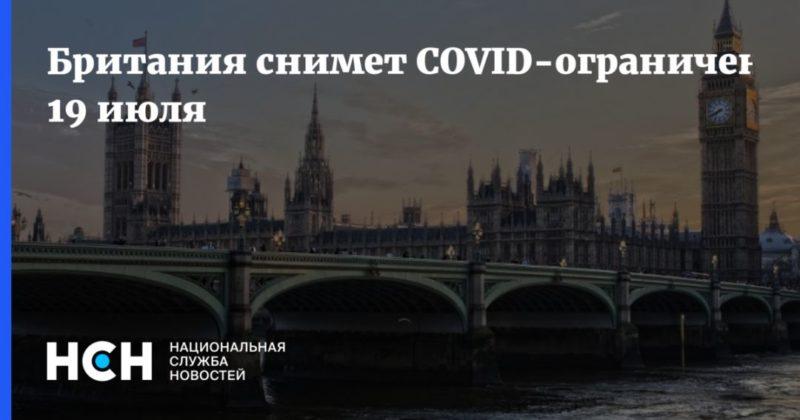Общество: Британия снимет COVID-ограничения 19 июля