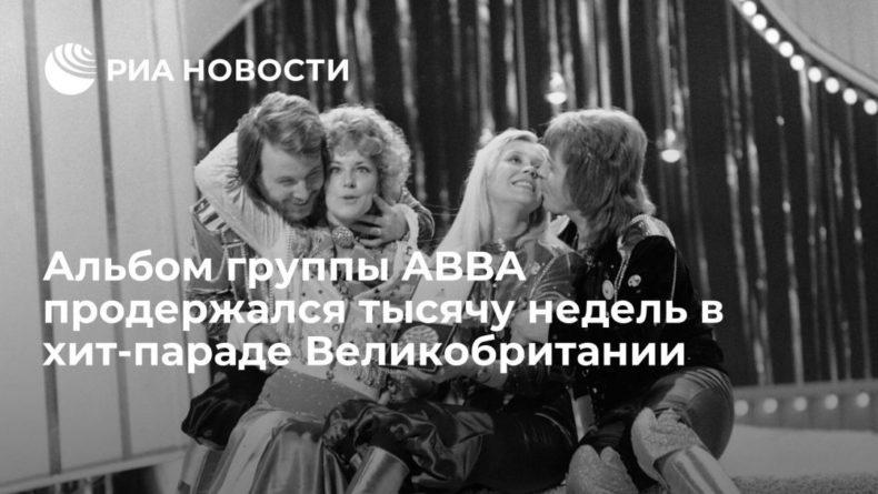 Общество: Альбом группы ABBA продержался тысячу недель в хит-параде Великобритании