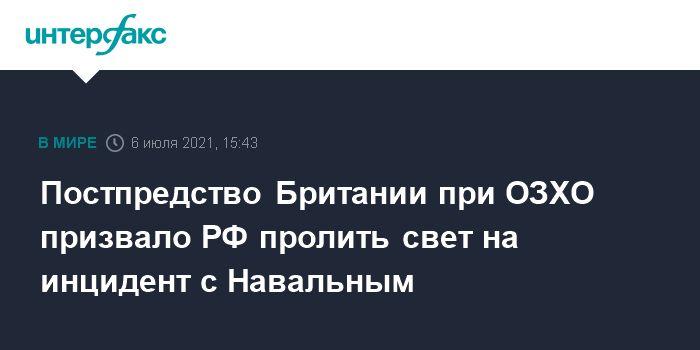 Общество: Постпредство Британии при ОЗХО призвало РФ пролить свет на инцидент с Навальным