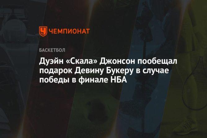 Общество: Дуэйн «Скала» Джонсон пообещал подарок Девину Букеру в случае победы в финале НБА