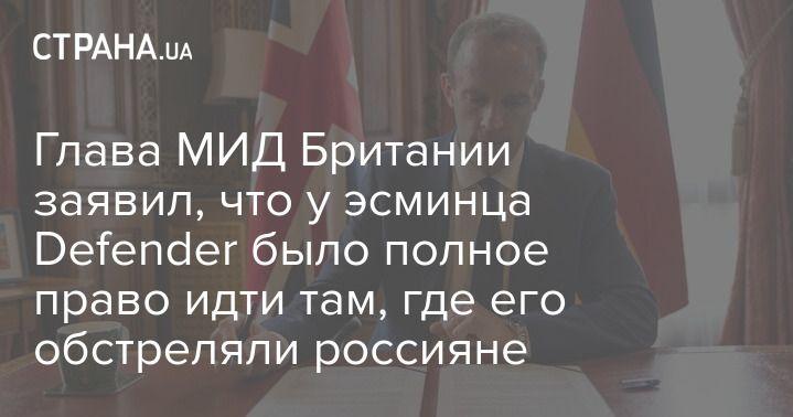 Общество: Глава МИД Британии заявил, что у эсминца Defender было полное право идти там, где его обстреляли россияне