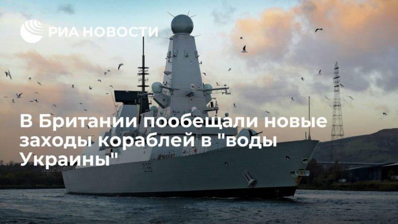"""Общество: Глава МИД Британии пообещал новые заходы кораблей в """"воды Украины"""" после инцидента с Defender"""