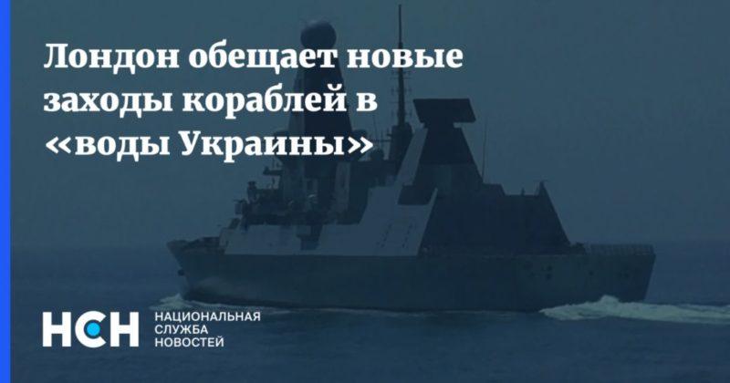 Общество: Лондон обещает новые заходы кораблей в «воды Украины»