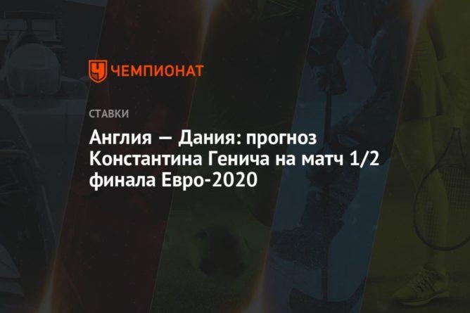 Общество: Англия — Дания: прогноз Константина Генича на матч 1/2 финала Евро-2020