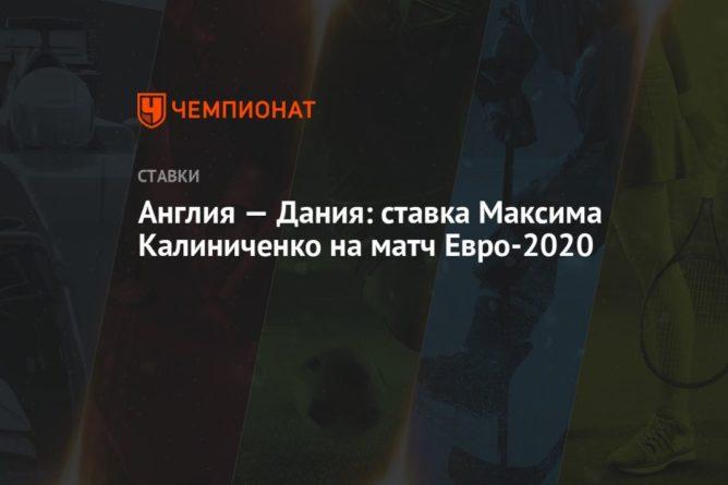 Общество: Англия — Дания: ставка Максима Калиниченко на матч Евро-2020