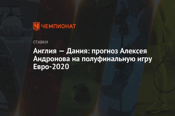 Общество: Англия — Дания: прогноз Алексея Андронова на полуфинальную игру Евро-2020