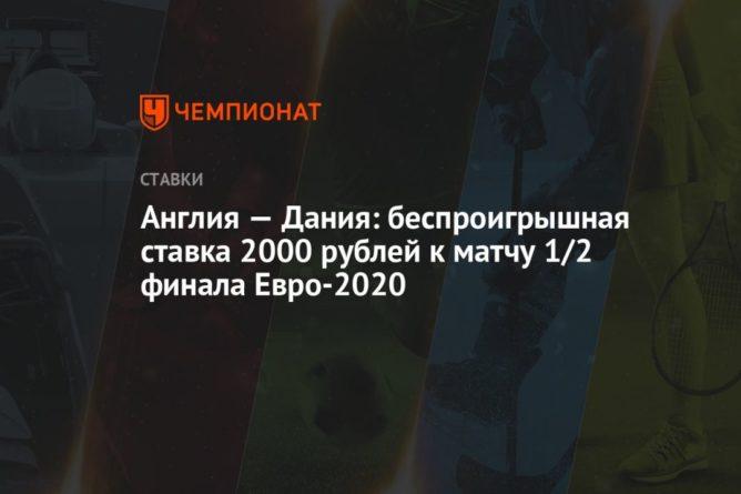 Общество: Англия — Дания: беспроигрышная ставка 2000 рублей к матчу 1/2 финала Евро-2020